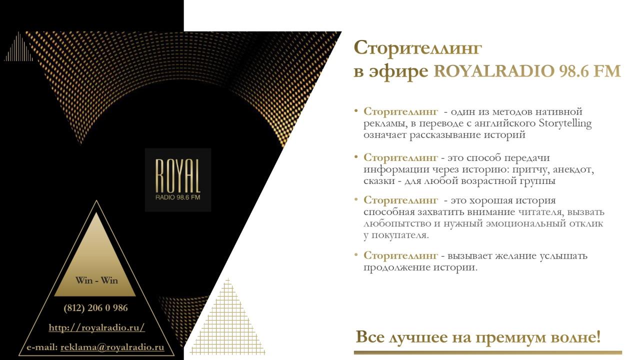 RoyalRadio 98,6FM